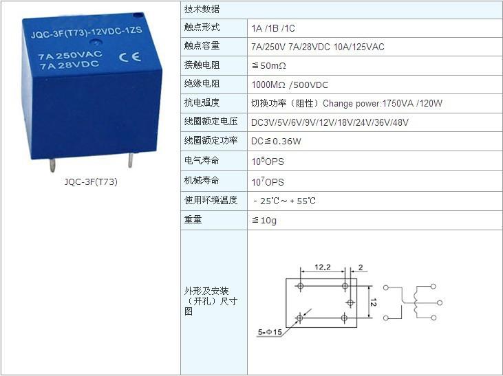 jqc-3f继电器-数显式时间继电器